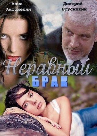 Фильм Неравный Шлюб