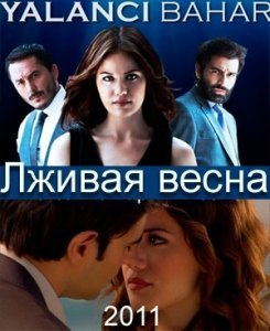 Лживая весна / Yalancı Bahar Все серии: 1-9