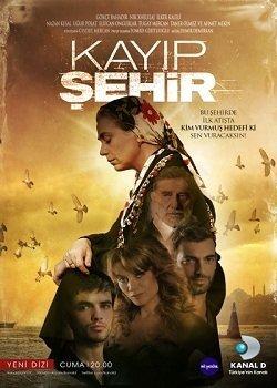 Потерянный город / Kayıp Şehir Все серии (Турция 2012) смотреть онлайн турецкий сериал на русском языке