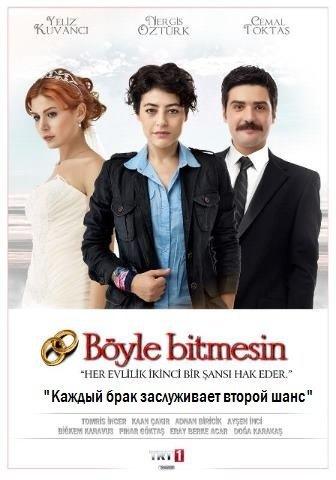смотреть онлайн бесплатно турецкий сериал на русском языке: