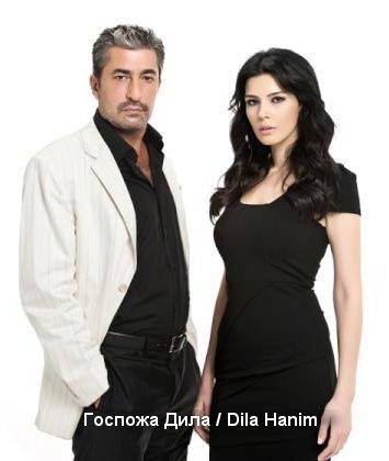 Госпожа Дила / Dila Hanim Все серии смотреть онлайн