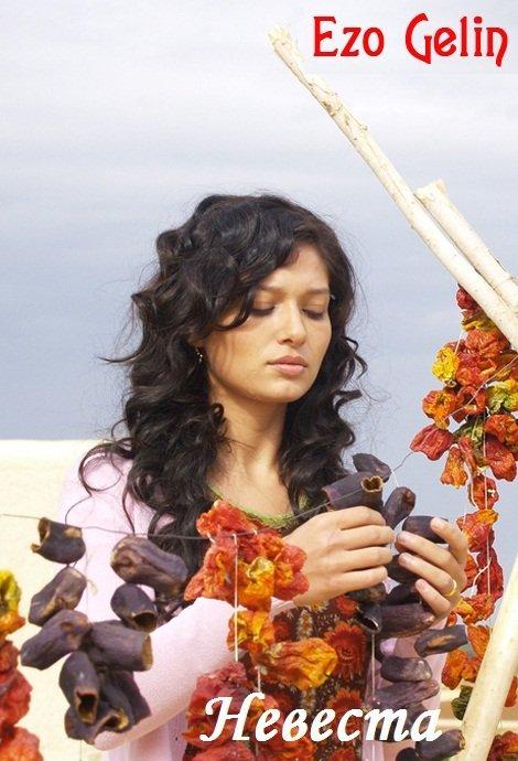 Турецкий сериал невеста все серии на русском языке