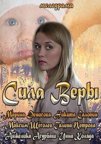 вера смотреть онлайн русская озвучка: