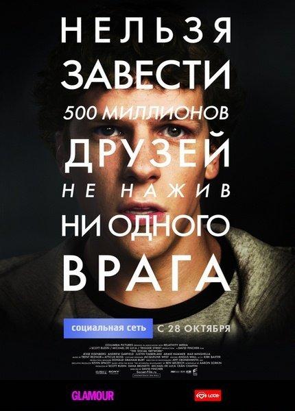 Фильм Социальна Мережа