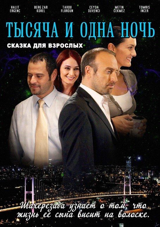скачать бесплатно игру 1001 ночь на русском языке - фото 3