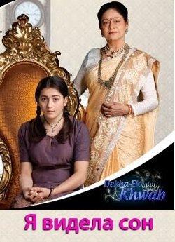 Я видела сон Все серии (Индия 2011) смотреть онлайн индийский сериал на русском языке