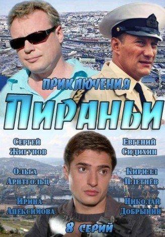 2013 смотреть онлайн русский сериал