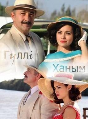 турецкий сериал поместье госпожи гюлли онлайн
