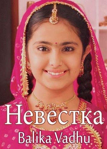 кино индиское келин на руском языке