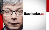 Ткаченко.УА - Выпуск 12 (5.09.2011) - смотреть онлайн
