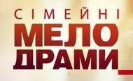 Семейные мелодрамы / Сімейні мелодрами Випуск 70 (12.03.2012) смотреть онлайн