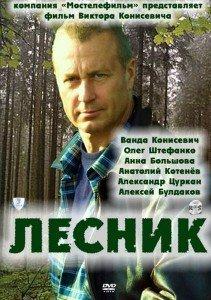 Лесник (сериал) 1, 2 сезон (2011-2012) Все серии смотреть онлайн