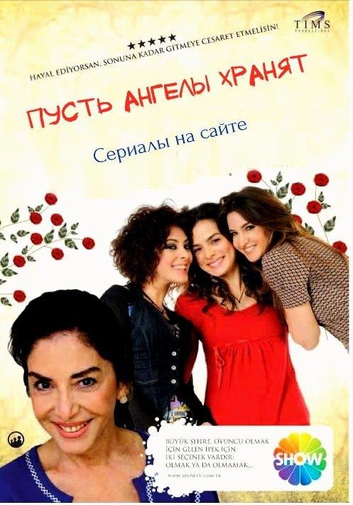 75 серия на русском языке