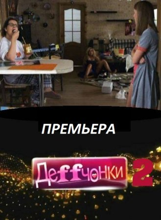 ДеФФчонки 2 сезон 3 серия / 3 серія (2013 / ТНТ) смотреть онлайн сериал