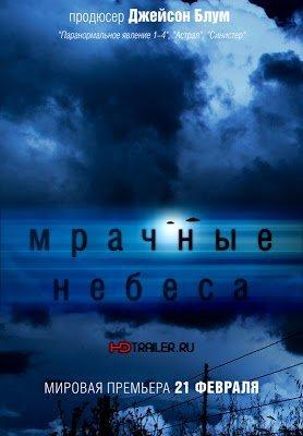 Мрачные небеса dark skies 2013 hd смотреть