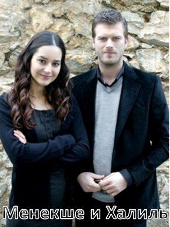 Менекше и Халиль Все серии: 1-72 (2008) смотреть онлайн турецкий сериал на русском языке