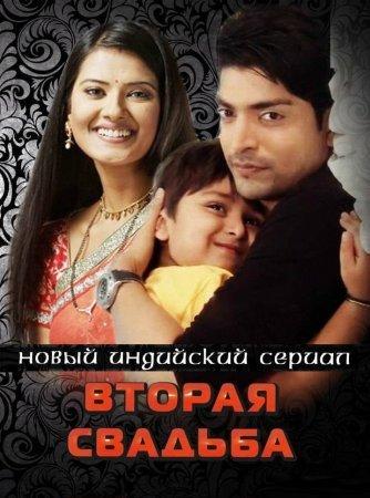 Индийский фильм вторая свадьба на русском языке все серии подряд
