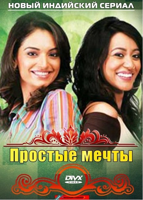 Кадры из фильма женская доля смотреть на русском индийский сериал