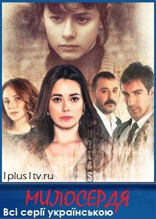 Смотреть онлайн турецький серіал