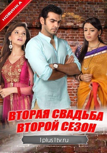 Индийский сериал 2 свадьба