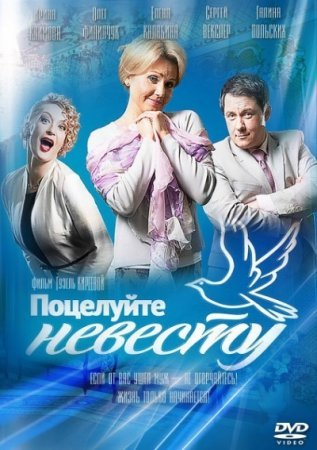 Поцелуйте невесту Все серии (2013) смотреть онлайн русский сериал