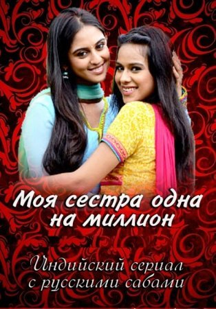 Моя сестра одна на миллион Все серии (Индия 2011) смотреть онлайн индийский сериал на русском языке