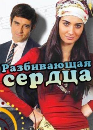 Разбивающая сердца / Gönülçelen Все серии (Турция 2010) смотреть онлайн турецкий сериал на русском языке