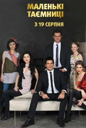 Маленькі таємниці Всі серії українською (ТЕТ) смотреть онлайн турецький серіал