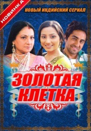 индиски сериал золотой клетке 30 серия