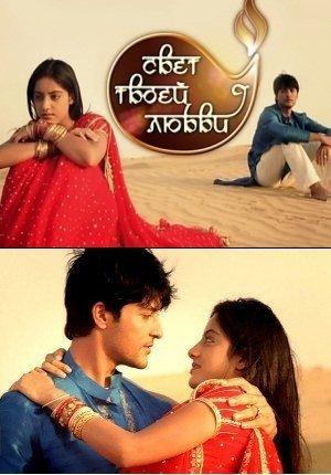 Свет твоей любви Все серии (Индия 2012) смотреть онлайн индийский сериал на русском языке
