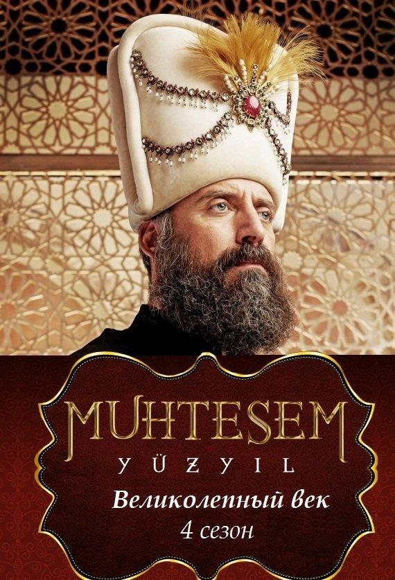 турксинема великолепный век 4 сезон смотреть онлайн