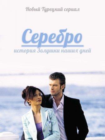 Бесплатно смотреть онлайн сериал турецкий кумуш все серии на узбекиски языком фото 666-419