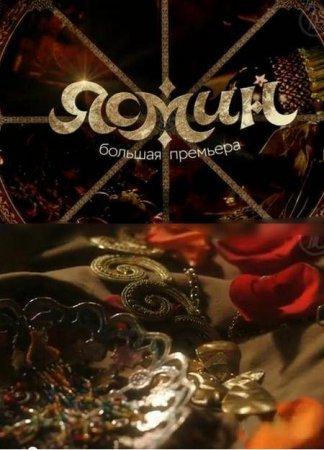 Ясмин Все серии: 1-62 серия (2013) смотреть онлайн русский сериал