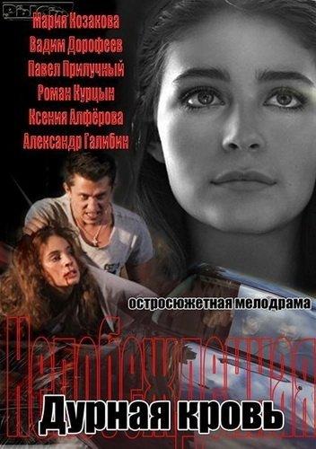 Сериал Дурная кровь 1 сезон 2 серия смотреть онлайн ...