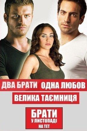 Смотреть турецкий сериал на русском языке кузей гюней 2 сезон