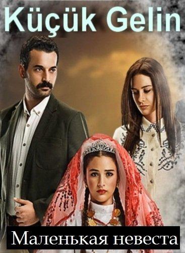 Турецкие сериалы келин на узбекском все серии 0 фотография