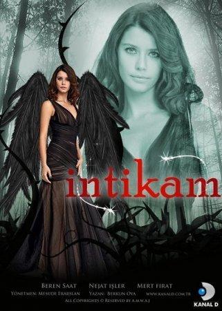 Месть / Возмездие / Intikam Все серии (Турция, 2013) смотреть онлайн турецкий сериал на русским языке