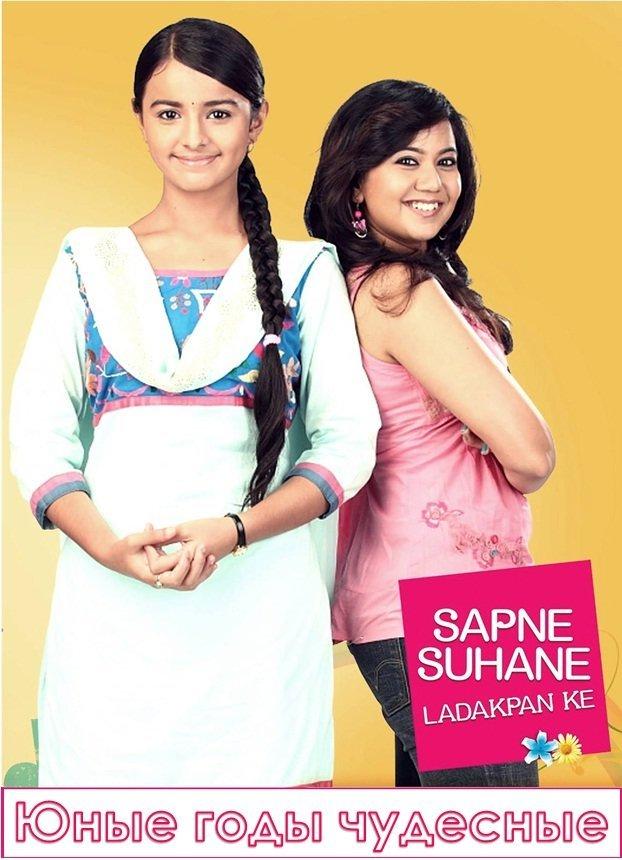 Кадры из фильма смотреть индийский сериал юные годы чудесные годы