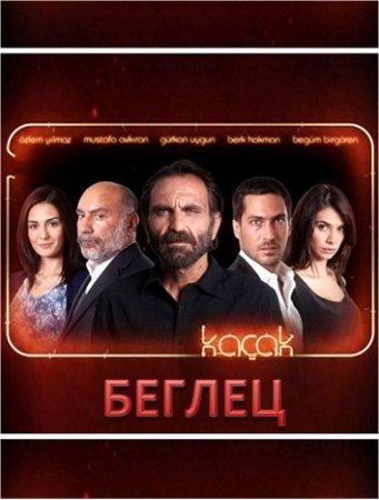 Беглец / Kaçak Все серии (2013) смотреть онлайн турецкий сериал на русском языке