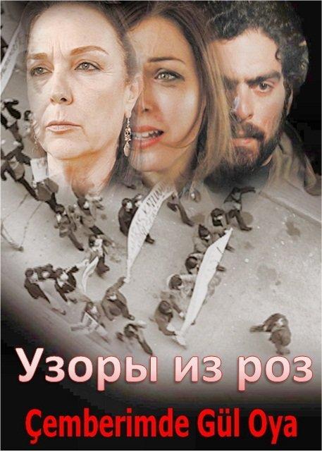 Смотреть онлайн турецкий сериал на