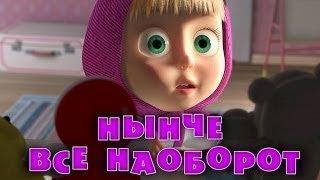 Маша и Медведь / Маша і Ведмідь 38 серия / 38 серія (2014) смотреть онлайн HD720
