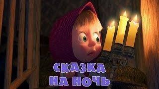 Маша и Медведь / Маша і Ведмідь 39 серия / 39 серія (2014) смотреть онлайн HD720