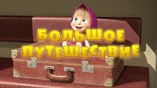 Маша и Медведь / Маша і Ведмідь 37 серия / 37 серія (2014) смотреть онлайн HD720