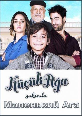 Маленький Ага / Küçük Ağa Все серии (2014) смотреть онлайн турецкий сериал на русском языке