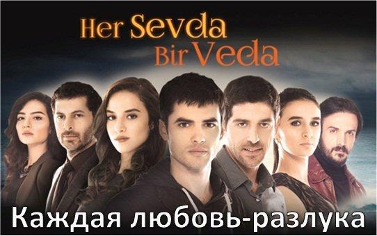 Новый турецкий сериал сегодняшний