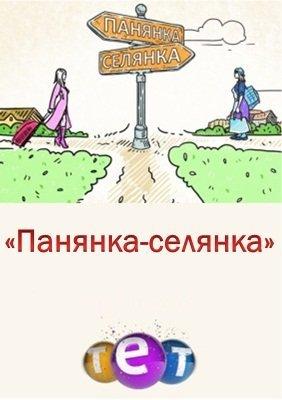 Панянка-Селянка 1-6 сезон Все выпуски (ТЕТ, 2016) смотреть онлайн