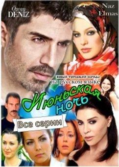 июнь окшоми турецкий сериал