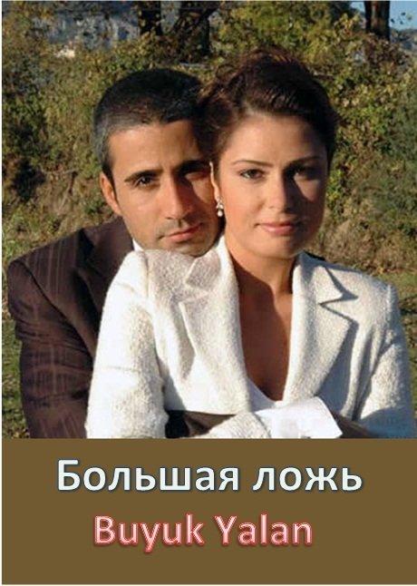 туркча сериал аччик елгон