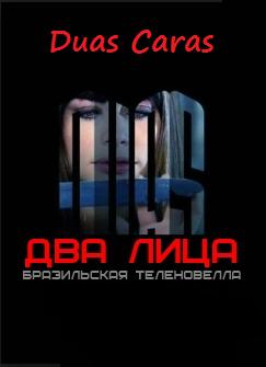 Два лица Все серии: 1-210 (Бразилия, 2007) смотреть онлайн бразильский сериал на русском языке