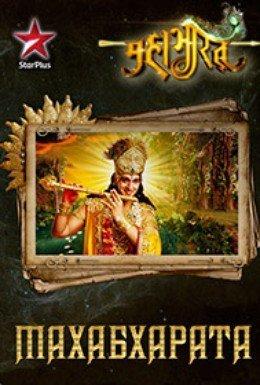 Махабхарата / Mahabharat Все серии (2013) смотреть онлайн индийский сериал на русском языке